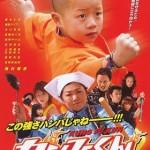 Kung Fu Kid (2007) Dvdrip Latino [Accion]