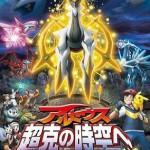 Pokémon 12: Arceus y la joya de la vida (2009) Dvdrip Latino [Animacion]