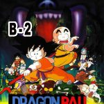 Dragon Ball 2: La Bella Durmiente en el Castillo del Mal (1987) Dvdrip Latino [Animación]
