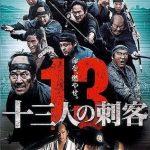 13 Asesinos (2010) Dvdrip Latino [Acción]
