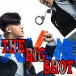 The Big Shot (2019) Dvdrip Latino [accion]